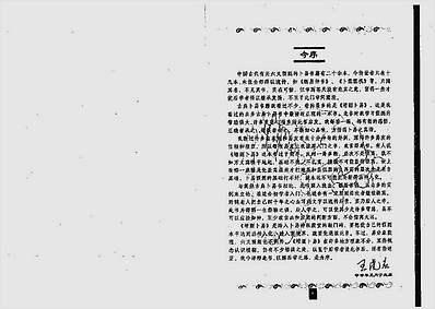 王虎应-《增删卜易》评释上册