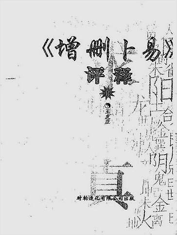 王虎应-《增删卜易》评释下册