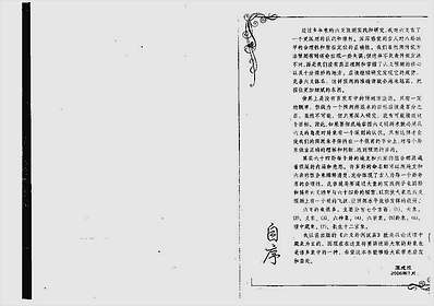 六爻卦象解密