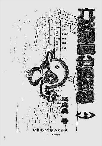 王虎应-六爻测病分科详解上册