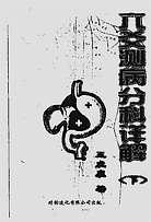 王虎应-六爻测病分科详解下册