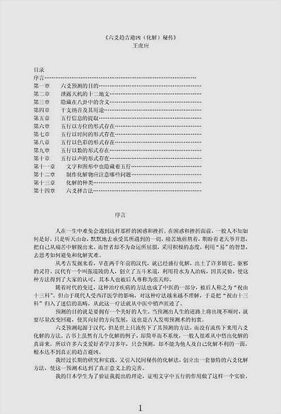 王虎应-六爻趋吉避凶(化解)秘传
