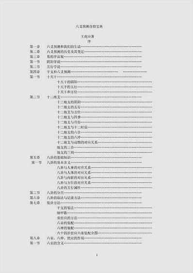 六爻预测自修宝典
