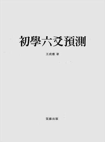 初学六爻预测
