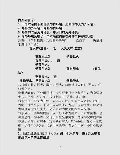 王虎应25年六爻中高级班讲课记录