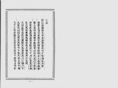 王谟-京房易传(古本)