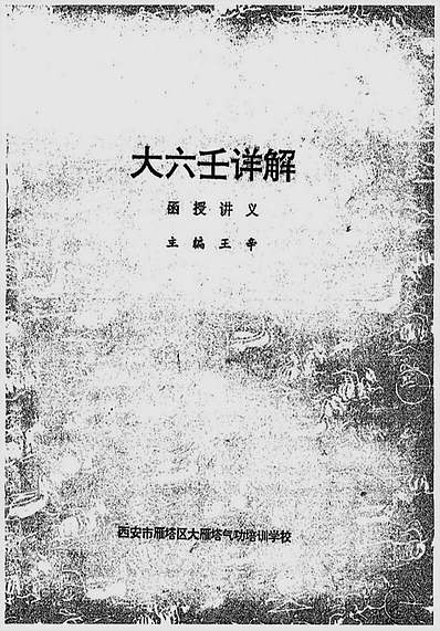 大六壬详解函授讲义