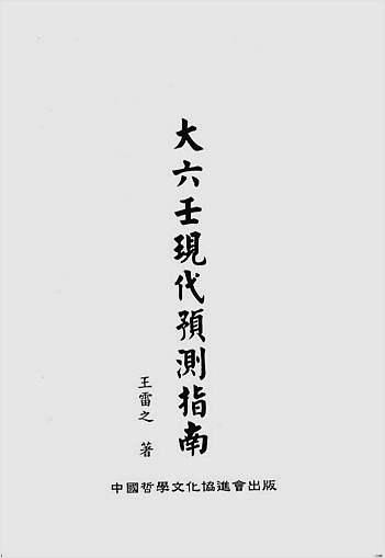 王雷之-大六壬现代预测指南上册