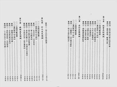 王雷之-大六壬现代预测指南下册