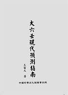 王雷之-大六壬现代预测指南(上)