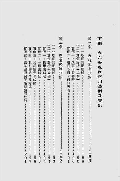王雷之-大六壬现代预测指南(下)