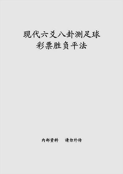 现代六爻八卦测足球彩票胜负平法