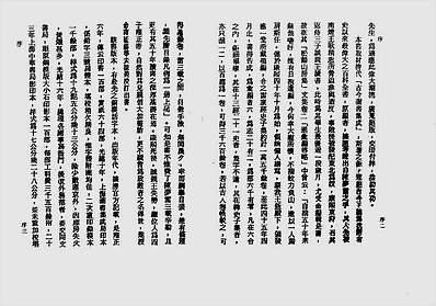 珍本太乙神数(古本)