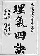 理气四决(古本)