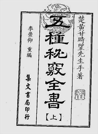 甘时望-五种秘窍全书(古本)