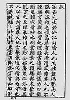 甘时望-罗经秘窍(古本)