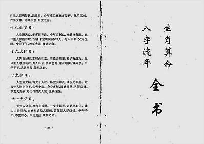生肖算命八字流年全书