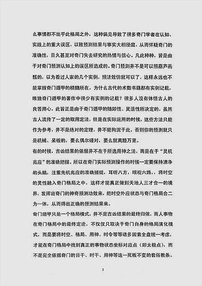 田氏奇门预测心法