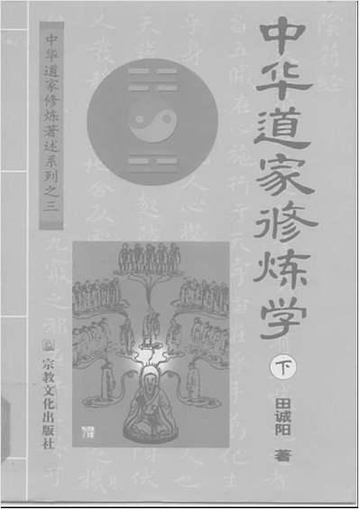 田诚阳-中华道家修炼学下册