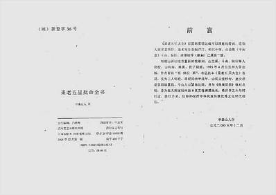 申淼山人-果老五星批命全书上册