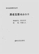 申淼山人-果老五星批命全书下册