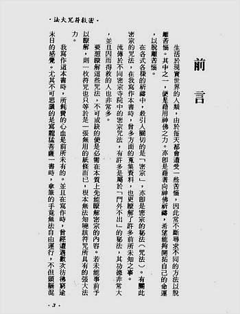 密教符咒大法