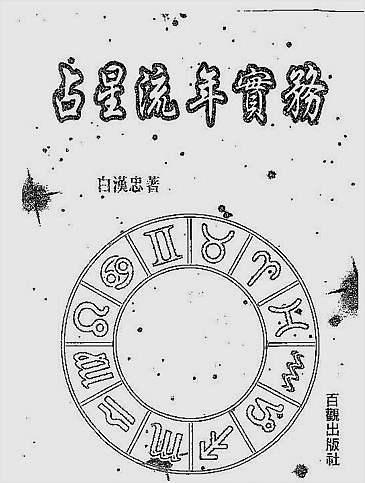 占星流年实务