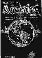 天星择日会通(最新增订版)