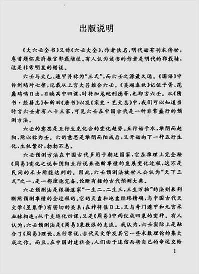 白话大六壬全书