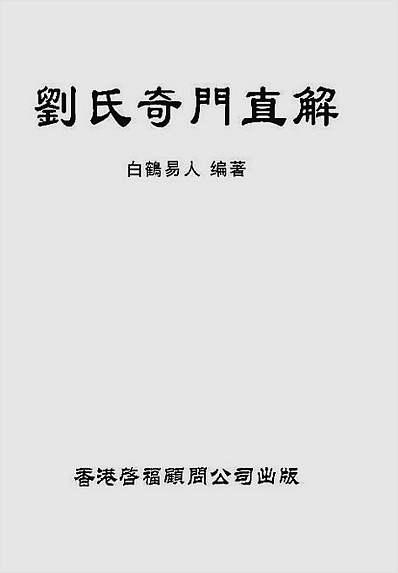 刘氏奇门直解