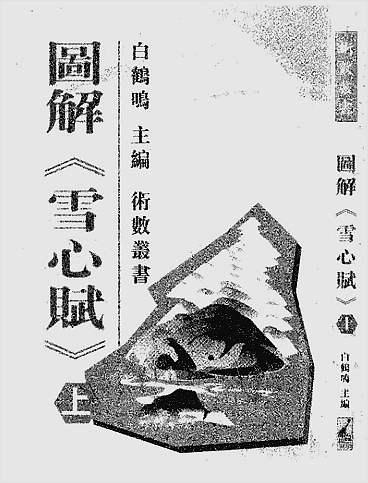 白鹤鸣-图解雪心赋上册