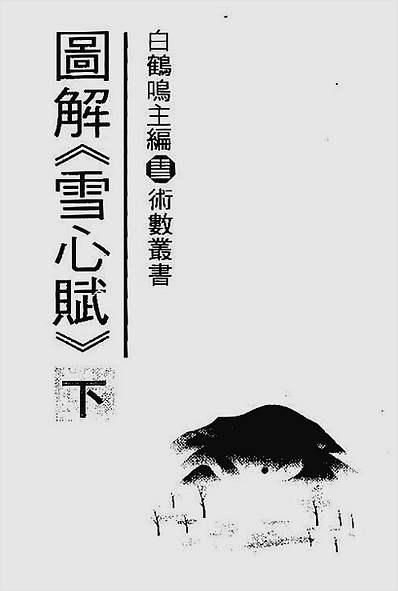 白鹤鸣-图解雪心赋下册