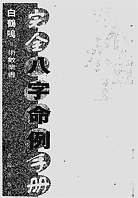 白鹤鸣-完全八字命例手册
