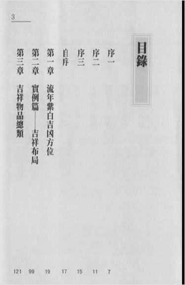 白鹤鸣-完全风水布局手册