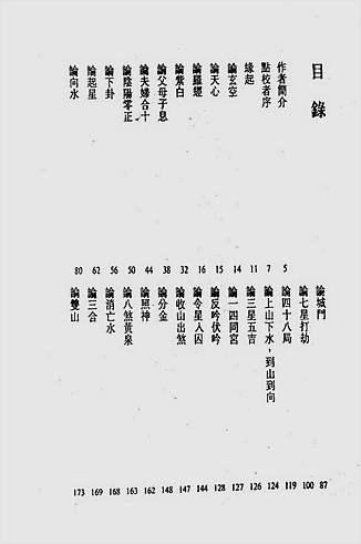 白鹤鸣-沈氏玄空学上册玄空精要