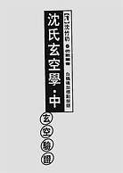 白鹤鸣-沈氏玄空学中册玄空验证