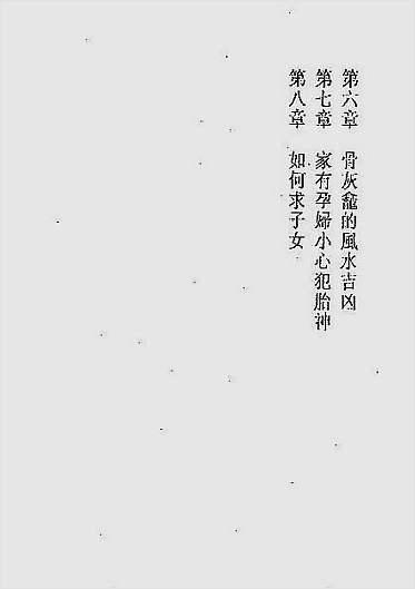 白鹤鸣-玄机赋飞星赋精解