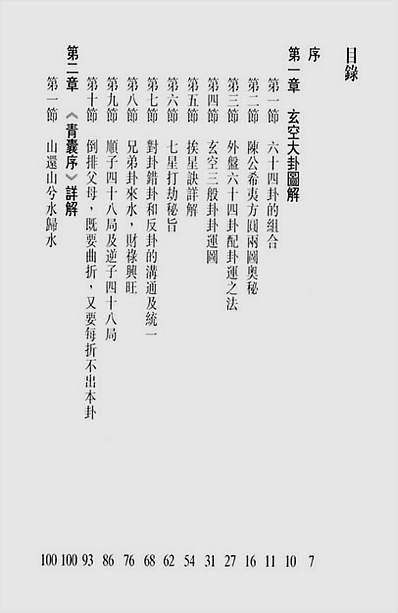 白鹤鸣-玄空大卦及飞星详解