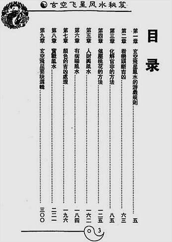 白鹤鸣-玄空飞星风水秘笈