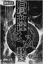 白鹤鸣-自学改运速成秘笈上册