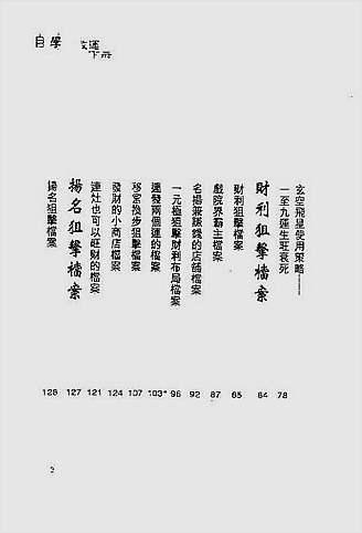 白鹤鸣-自学改运速成秘笈下册