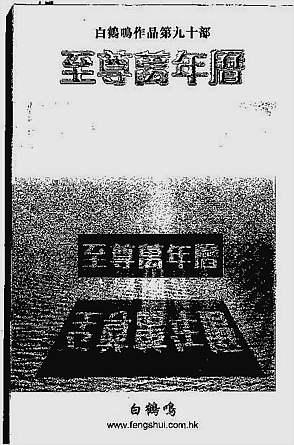 白鹤鸣-至尊万年历