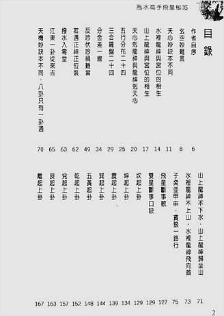 白鹤鸣-风水高手飞星秘笈