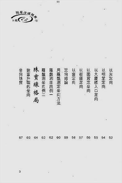白鹤鸣-飞星改运显锋芒上册