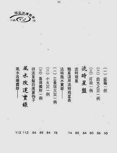 白鹤鸣-飞星改运显锋芒下册