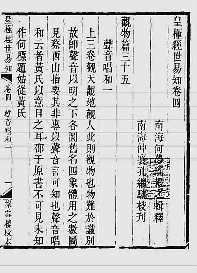 皇极经世易知下册(古本)