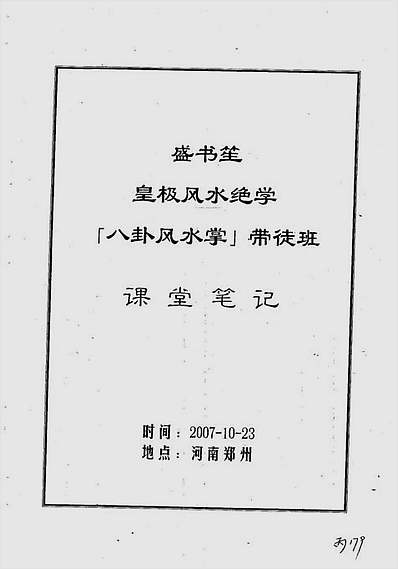 盛书笙-皇极风水绝学八卦风水掌带徒班课堂笔记(单页)