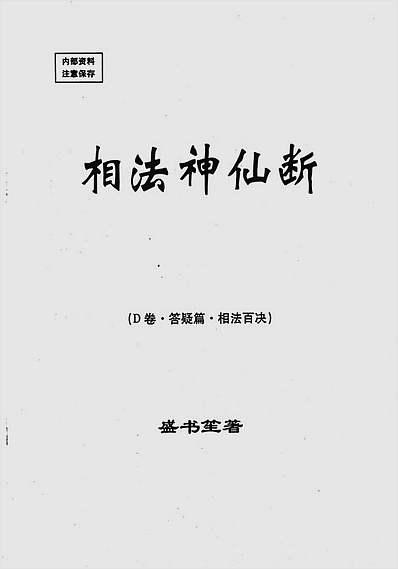 盛书笙-相法神仙断(D卷.答疑篇.相法百决)