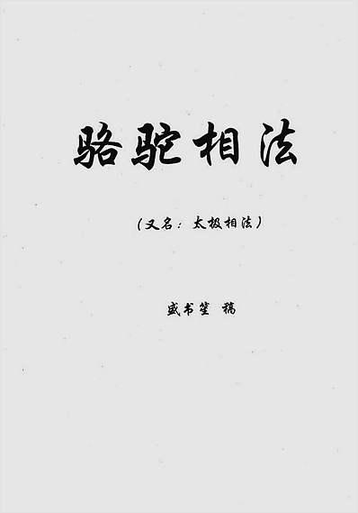 盛书笙-骆驼相法(又名太极相法)