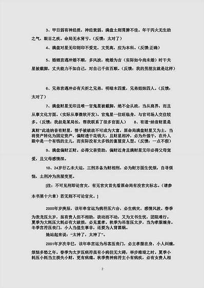 盲派八字理论集成中册